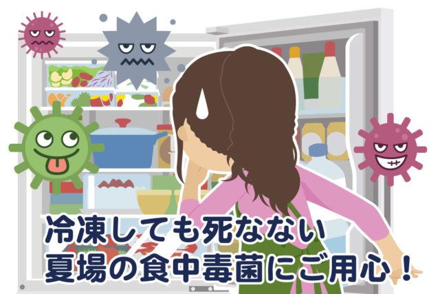 冷凍しても死なない夏場の食中毒菌にご用心!